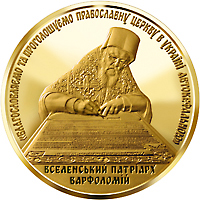 """Золотая монета """"Надання Томосу про автокефалію Православної церкви України"""""""