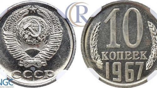 10 копеек 1967 года, медно-никелевый сплав