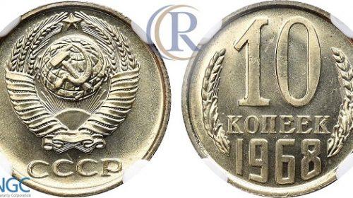 10 копеек 1968 года, медно-никелевый сплав