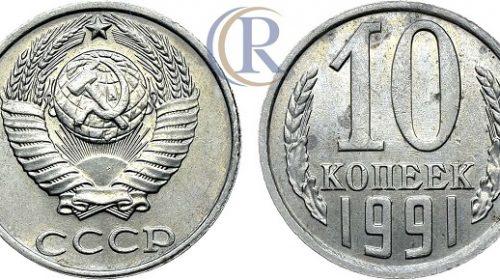 10 копеек 1991 года, медно-никелевый сплав, 1,7 грамма