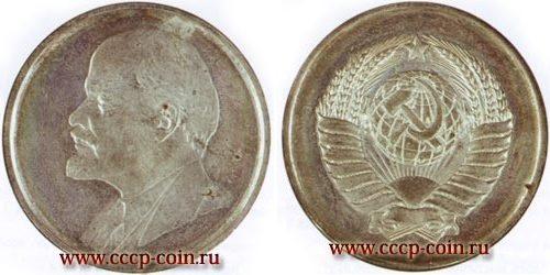 10 рублей 1975 года