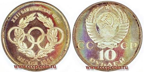 10 рублей 1980 года «Лавровый венок с олимпийскими кольцами»