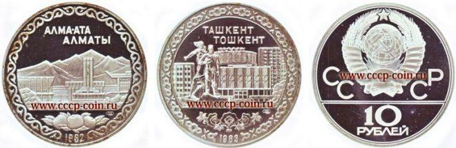 """серия монет """"Столицы СССР"""" в качестве proof"""