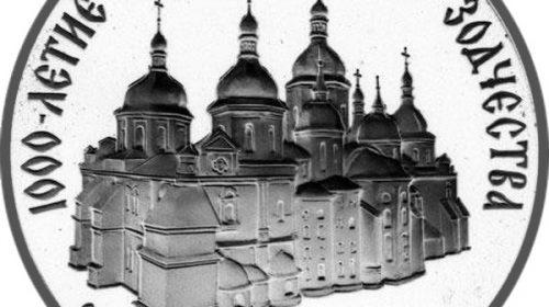 """3 рубля 1988 года """"Софийский собор в Киеве"""""""