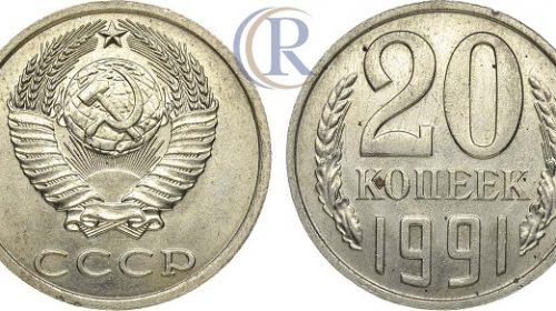 20 копеек 1991 года, без букв, медно-никелевый сплав, 3,27 г