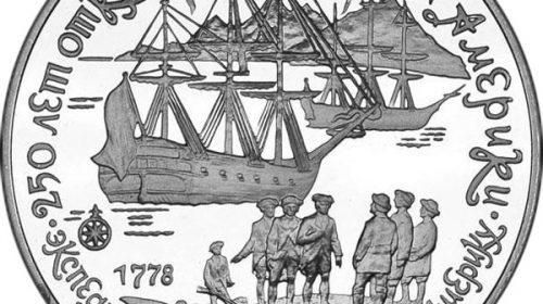"""3 рубля 1990 года """"Экспедиция Д. Кука в """"Русскую Америку 1778"""""""