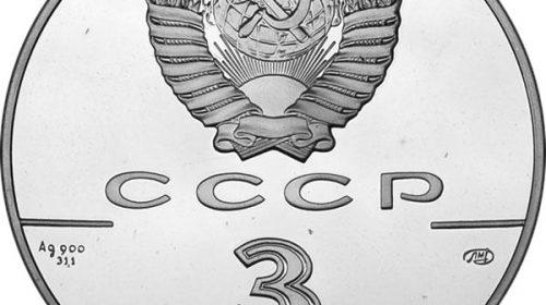 """3 рубля 1991 года """"Крепость Росс"""""""
