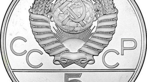 Аверс (гербовая сторона) олимпийских монет из серебра