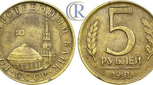 5 рублей 1991 года, ЛМД, желтый металл, 4,41 грамма, заготовка с нестандартными параметрами