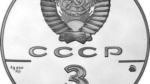 """3 рубля 1989 года """"Московский кремль"""""""