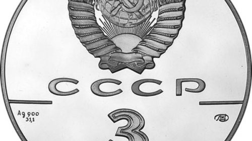 """3 рубля 1989 года """"Первые общерусские монеты"""""""