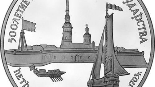 """3 рубля 1990 года """"Петропавловская крепость"""""""