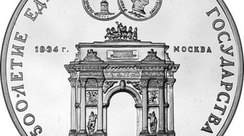 """3 рубля 1991 года """"Триумфальная арка"""""""