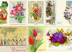С праздником 8 марта! - открытки и плакаты в Советском Союзе
