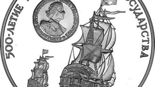 """3 рубля 1990 года """"Флот Петра Великого"""