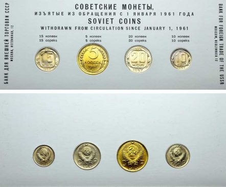 Годовой набор монет Банка внешней торговли СССР 1957 года. «Советские монеты, изъятые из обращении с 1 января 1961 года»