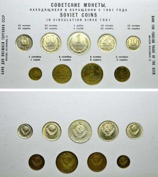 Годовой набор монет Банка внешней торговли СССР 1961 года. «Советские монеты, находящиеся в обращении с 1961 года»