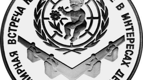 """3 рубля 1990 года """"Встреча в верхах в интересах детей"""""""