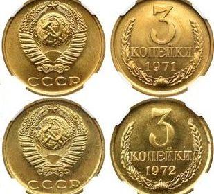 3 копейки 1969, 3 копейки 1971, 3 копейки 1972, 3 копейки 1989 года