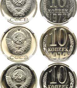 10 копеек 1969 года, 10 копеек 1972 года, 10 копеек 1979 года, 10 копеек 1988 года, 10 копеек 1989 года
