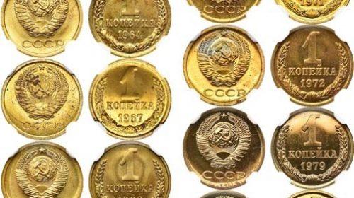 1 копейка: 1962, 1964, 1967, 1968, 1969, 1971, 1972, 1979, 1988 года