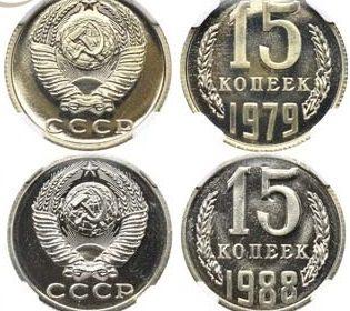 15 копеек 1962 года, 15 копеек 1979 года, 15 копеек 1988 года,, 15 копеек 1989 года