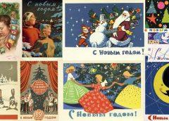 Новый Год в Советском Союзе: открытки, приглашения, билеты