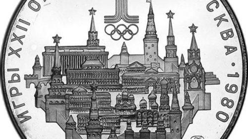 "10 рублей 1977 года ""Москва"""