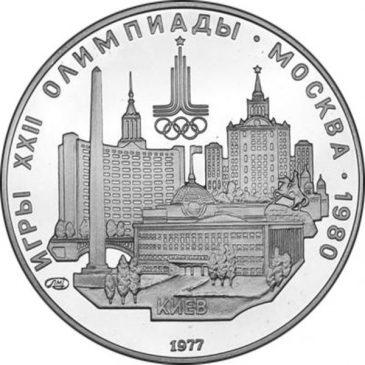 """5 рублей 1977 года """"Киев"""""""
