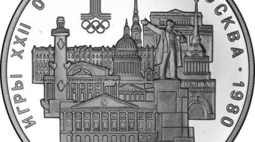 """5 рублей 1977 года """"Ленинград"""""""