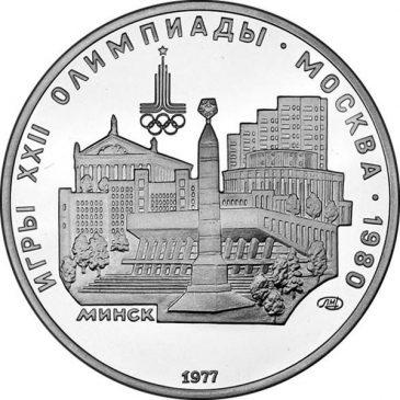"""5 рублей 1977 года """"Минск"""""""