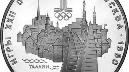 """5 рублей 1977 года """"Таллин"""""""