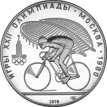 """10 рублей 1978 года """"Велосипедный спорт"""""""