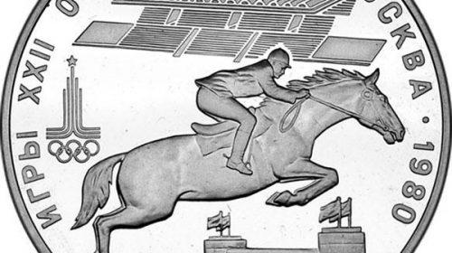 """5 рублей 1978 года """"Конный спорт"""""""