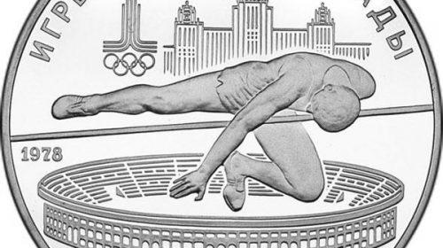 """5 рублей 1978 года """"Прыжки в высоту"""""""