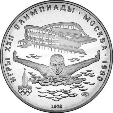"""5 рублей 1978 года """"Плавание"""""""