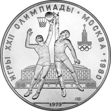 "10 рублей 1979 года ""Баскетбол"""