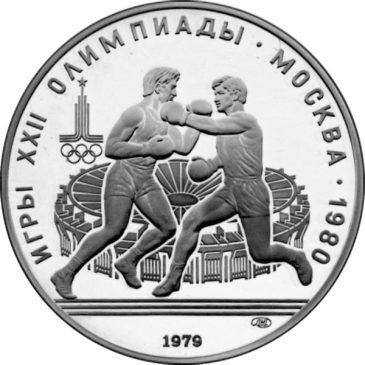 """10 рублей 1979 года """"Бокс"""""""