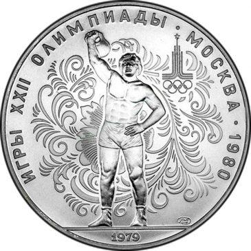 """10 рублей 1979 года """"Гиревой спорт"""""""