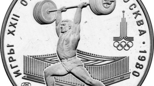 """10 рублей 1979 года """"Тяжёлая атлетика"""""""