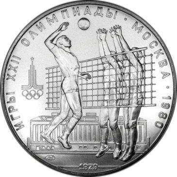 """10 рублей 1979 года """"Волейбол"""""""