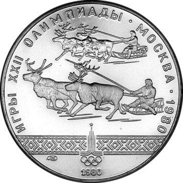 """10 рублей 1980 года """"Гонки на оленях"""""""