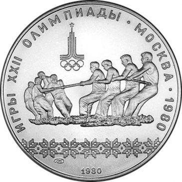 """10 рублей 1980 года """"Перетягивание каната"""""""