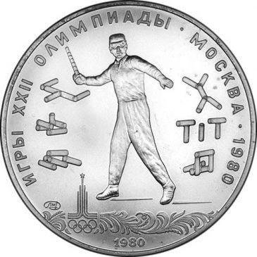 """5 рублей 1980 года """"Городки"""""""