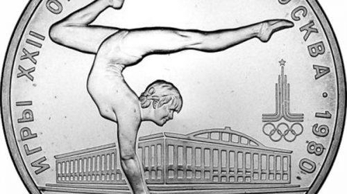 """5 рублей 1980 года """"Спортивная гимнастика"""""""