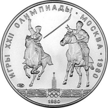 """5 рублей 1980 года """"Исинди"""""""