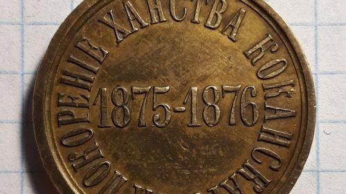 """Медаль """"За покорение ханства Кокандского"""" 1875-1876 гг"""
