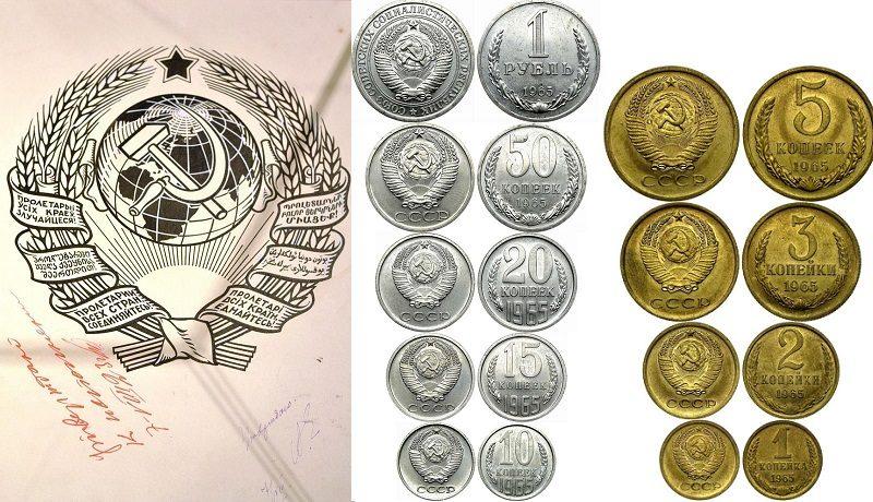 Монеты СССР из латуни и нейзильбера (1958-1991)