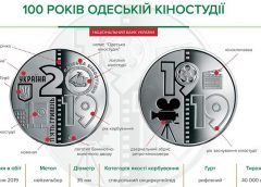 НБУ выпустил памятную монету из нейзильбера номиналом 5 гривен «100 років Одеській кіностудії»