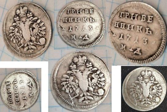 Гривенник Петра 1. 1713 год